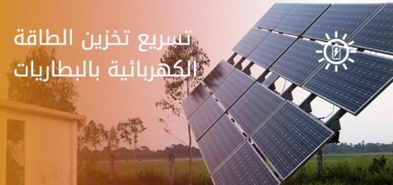 بطاريات الطاقة الشمسية