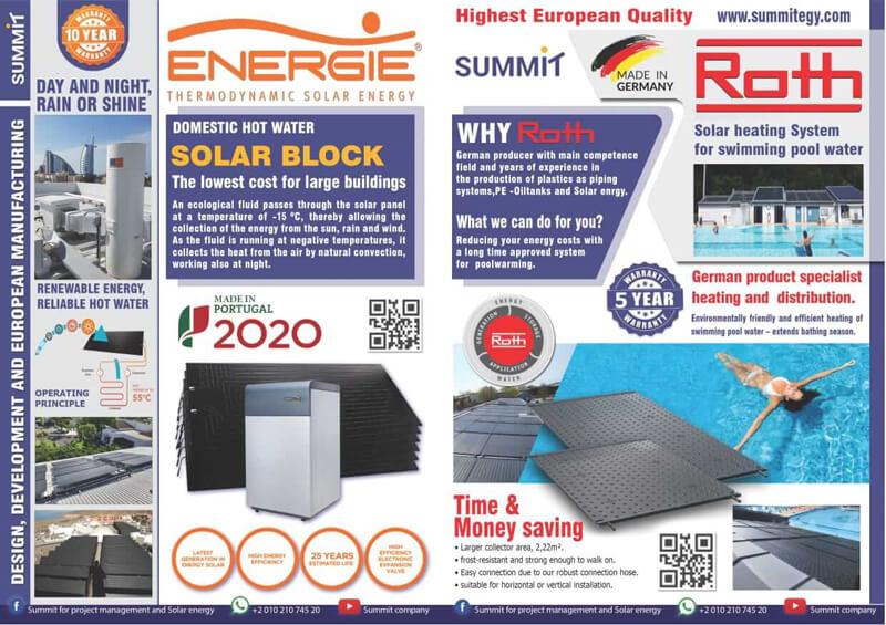 شركات السخانات الشمسية فى مصر